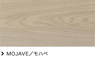 MOJAVE/モハベ