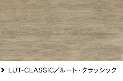 LUT-CLASSIC/ルート・クラシック