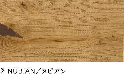 NUBIAN/ヌビアン