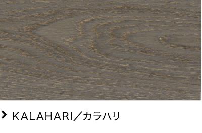 KALAHARI/カラハリ