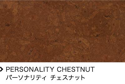 PERSONALITY CHESTNUT パーソナリティ チェスナット