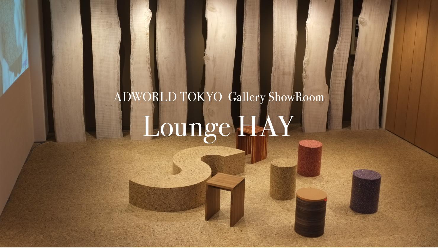 hydrocork ADWORLD TOKYO Gallery ShowRoom  Lounge HAY