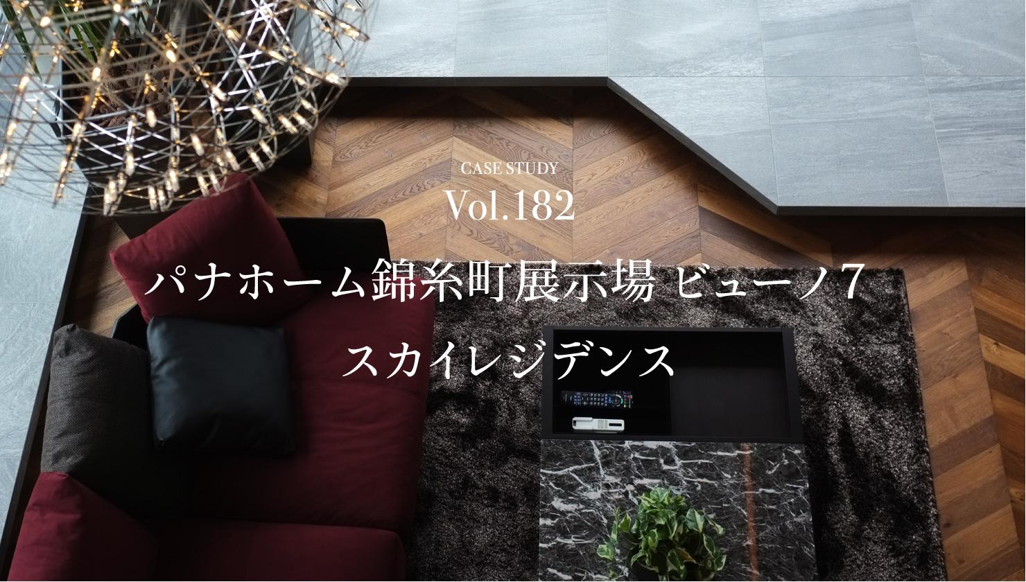 CASE STUDY Vol.182 パナホーム錦糸町展示場 ビューノ7 スカイレジデンス