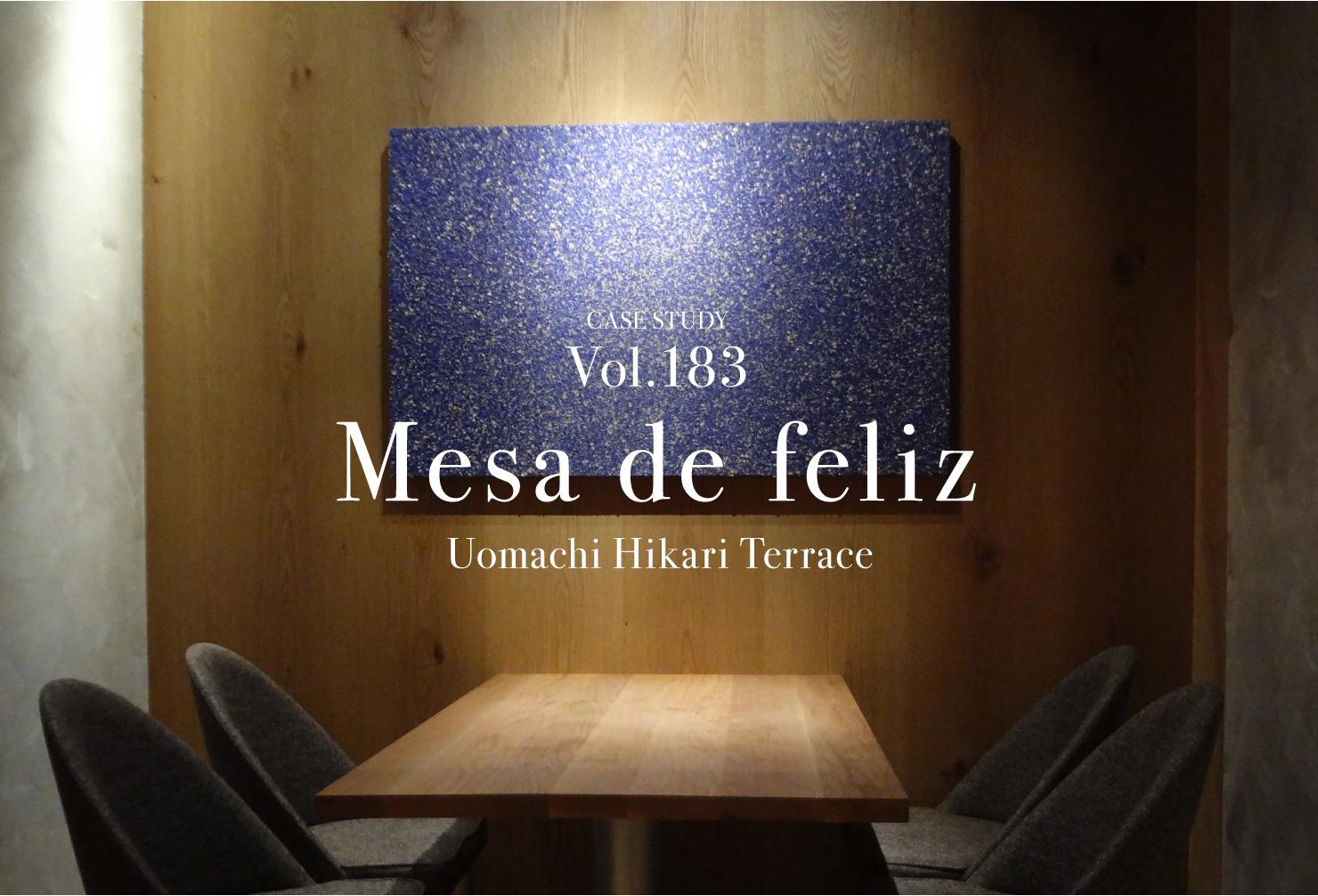 CASE STUDY Vol.183 Mesa de feliz Uomachi Hikari Terrace
