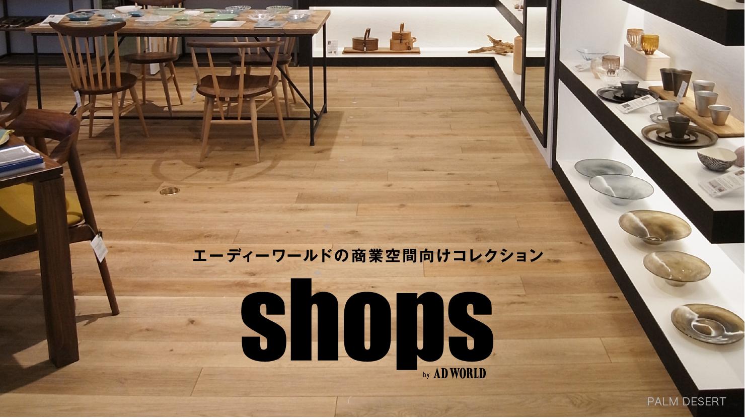 エーディーワールドの商業空間向けコレクション shops PALM DESERT
