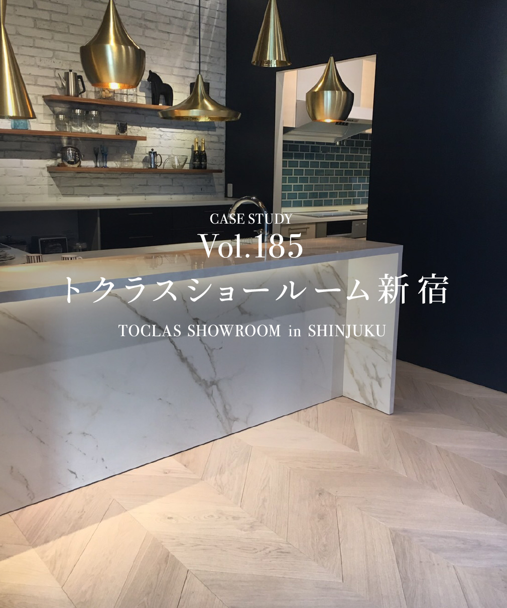 CASE STUDY Vol.185 トクラスショールーム新宿 TOCLAS SHOWROOM in SHINJUKU