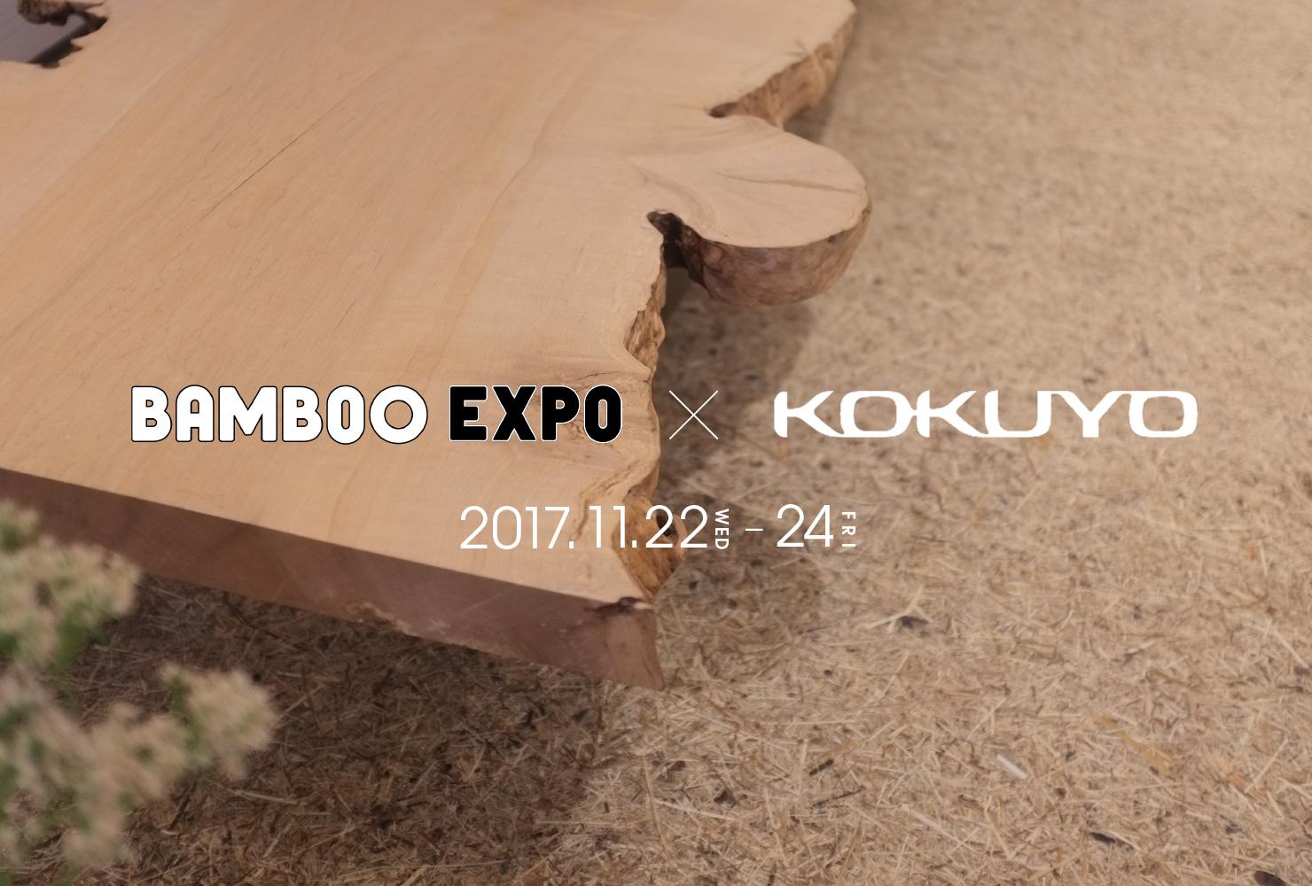 BAMBOO EXPO × KOKUYO 2017.11.22-24