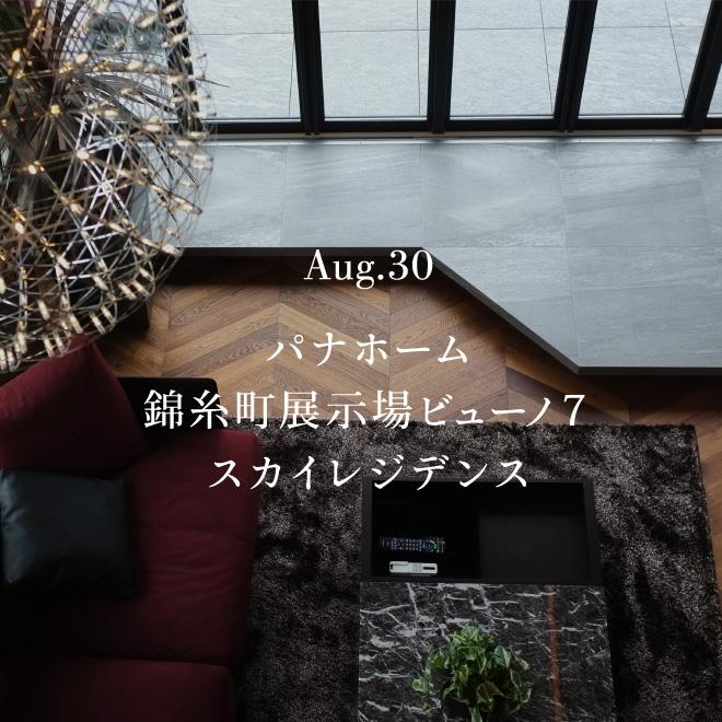 Aug.30 パナホーム 錦糸町展示場ビューノ7 スカイレジデンス