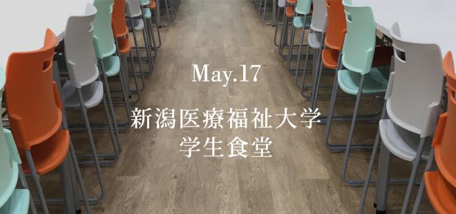 May.17 新潟医療福祉大学 学生食堂