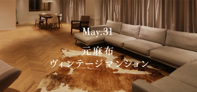 May.31 元麻布 ヴィンテージマンション