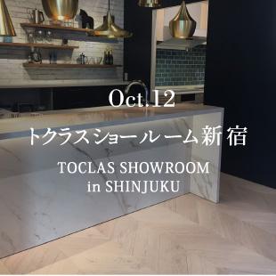 Oct.12 トクラスショールーム新宿 TOCLAS SHOWROOM in SHINJUKU