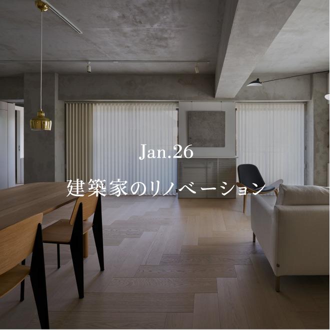 Jan.26 建築家のリノベーション