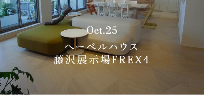 Oct.25 へーベルハウス 藤沢展示場 FREX4