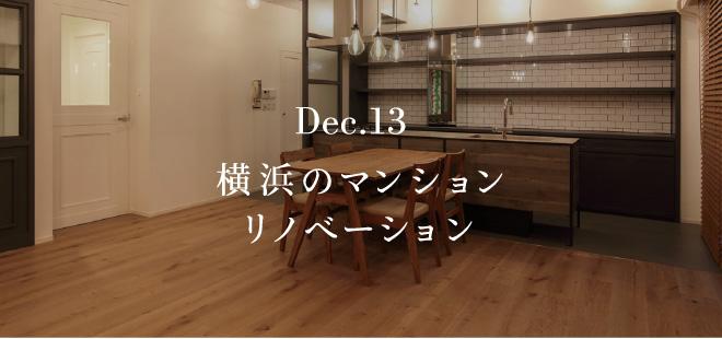 Dec.13 横浜のマンションリノベーション