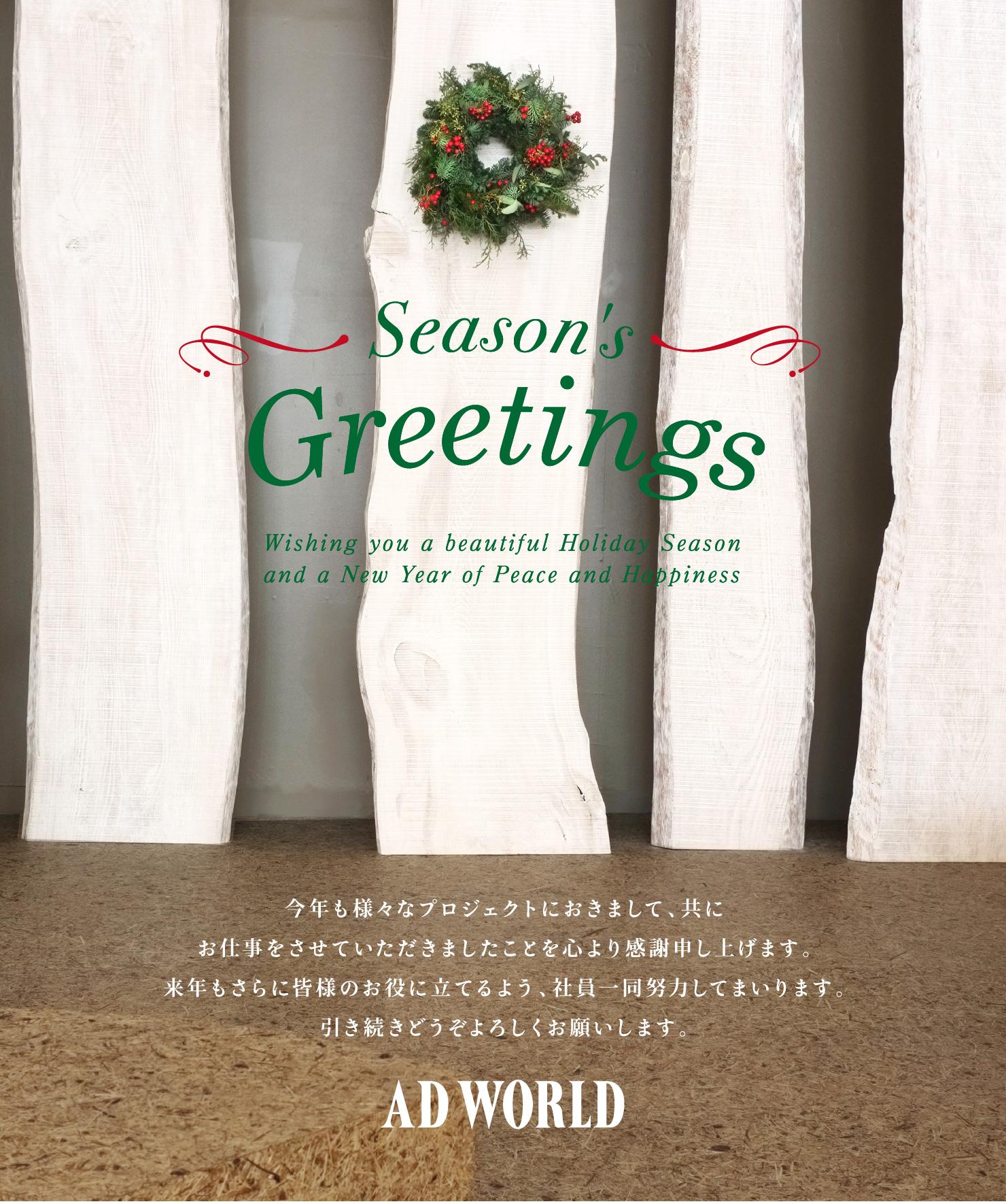 Season's Greetings 今年も様々なプロジェクトにおきまして、共にお仕事をさせていただきましたことを心より感謝申し上げます。来年もさらに皆様のお役に立てるよう、社員一同努力してまいります。引き続きどうぞよろしくお願いします。