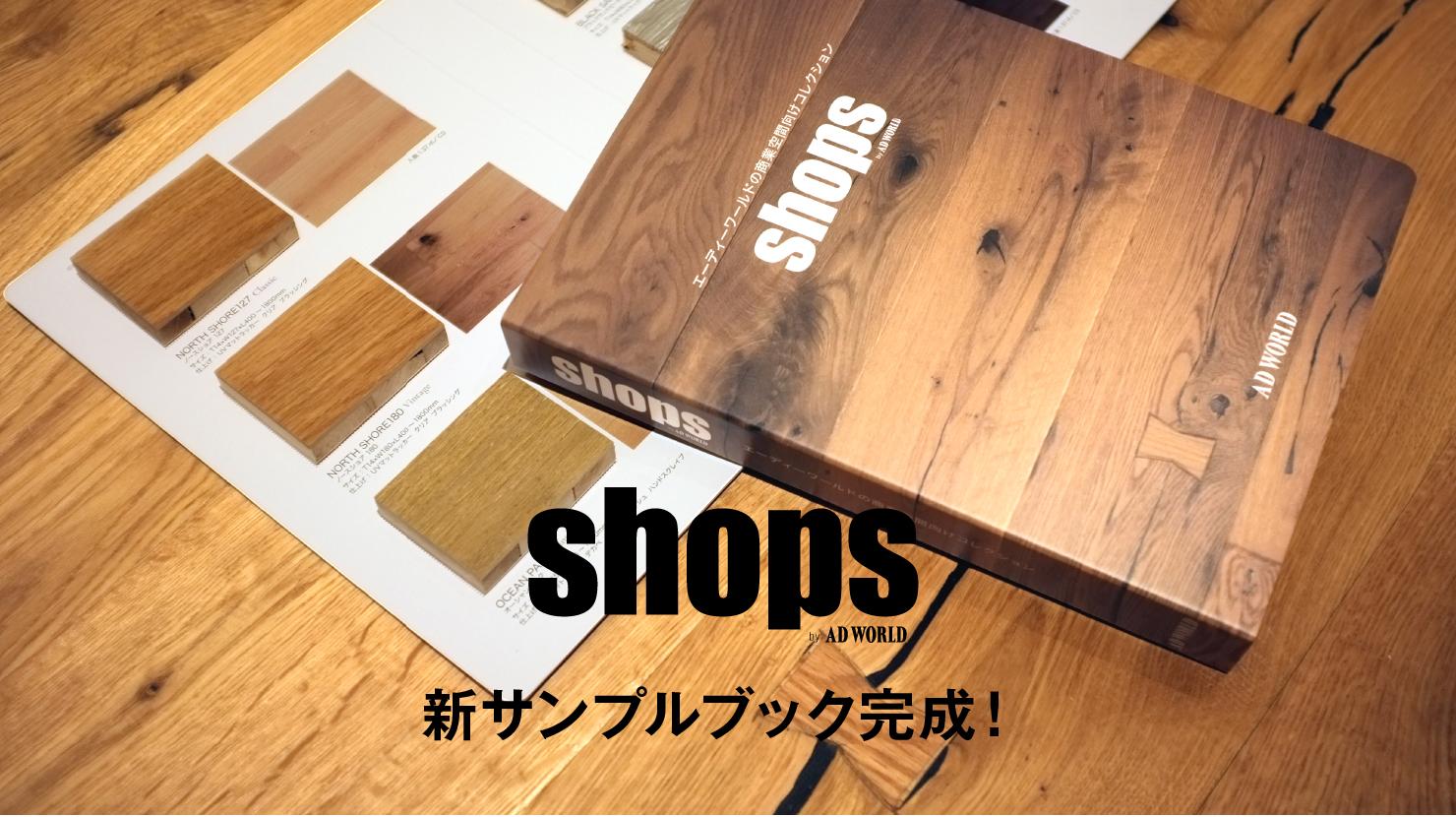 shops 新サンプルブック完成!