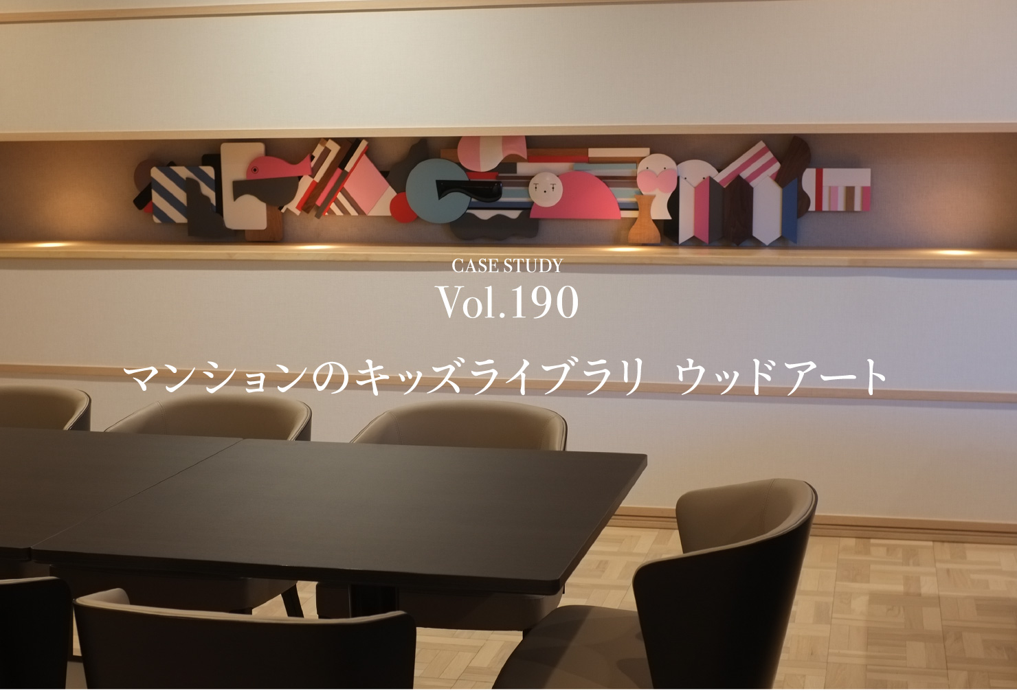CASE STUDY Vol.190 マンションのキッズライブラリ ウッドアート