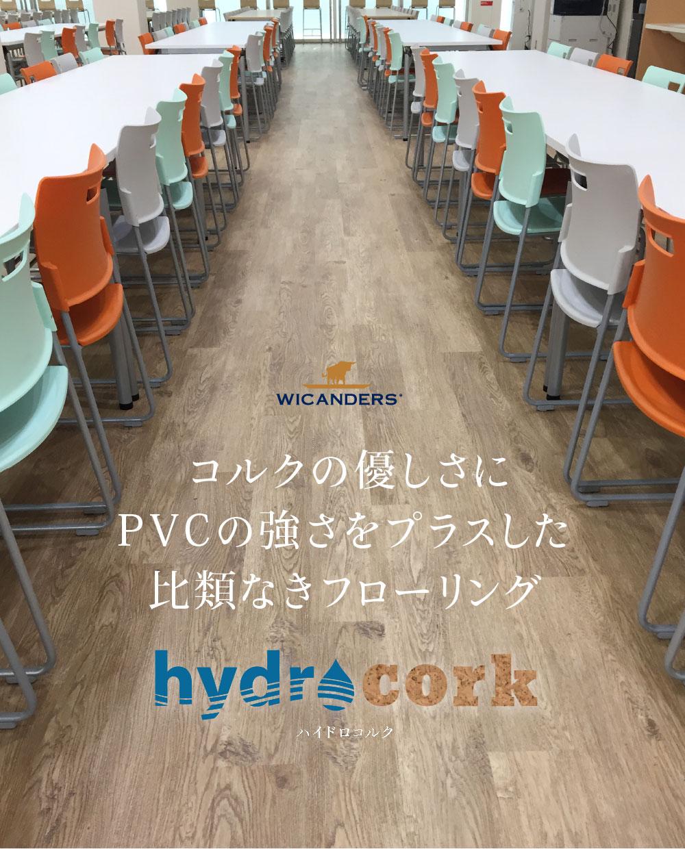 hydrocork コルクの優しさにPVCの強さをプラスした比類なきフローリング hydrocork