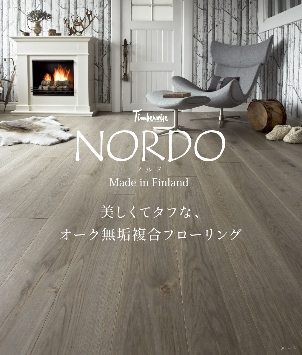 NORD Made in Finland 美しくてタフな、オーク無垢複合フローリング