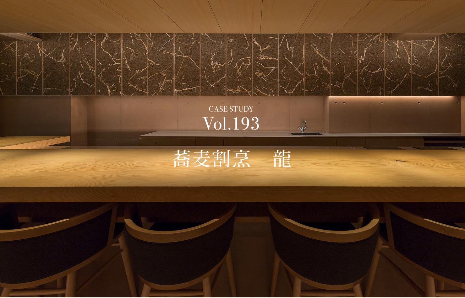 CASE STUDY Vol.193 蕎麦割烹 龍