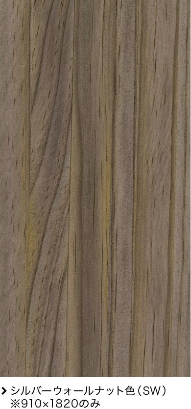 シルバーウォールナット色(SW) ※910×1820のみ