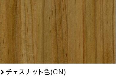 チェスナット色(CN)