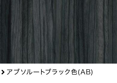 アブソルートブラック色