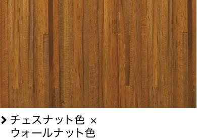 チェスナット色 × ウォールナット色