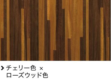 チェリー色 × ローズウッド色