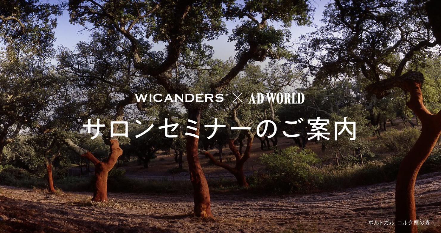 WICANDERS×AD WORLD サロンセミナーのご案内