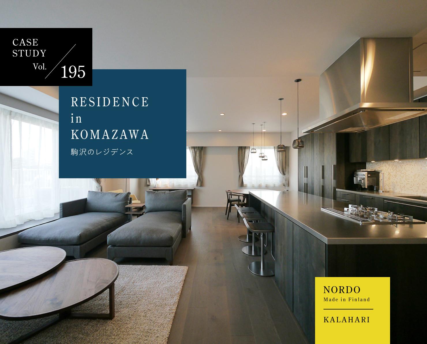 CASE STUDY Vol.195 RESIDENCE in HIGASHIGAOKA 駒沢のレジデンス NORDO KALAHARI