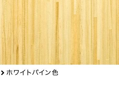 ホワイトパイン色
