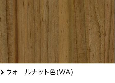 ウォールナット色(WA)