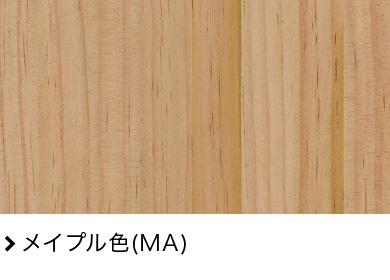 メイプル色(MA)