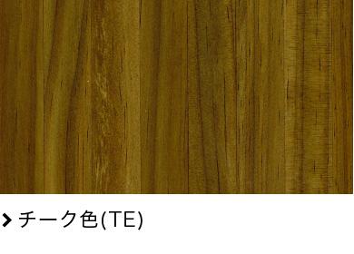 チーク色(TE)