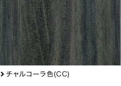 チャルコーラ色(CC)