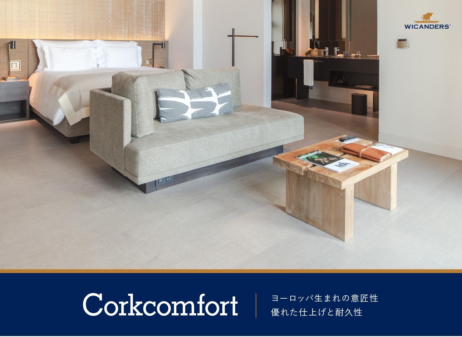 Corkcomfort ヨーロッパ生まれの意匠性 優れた仕上げと耐久性