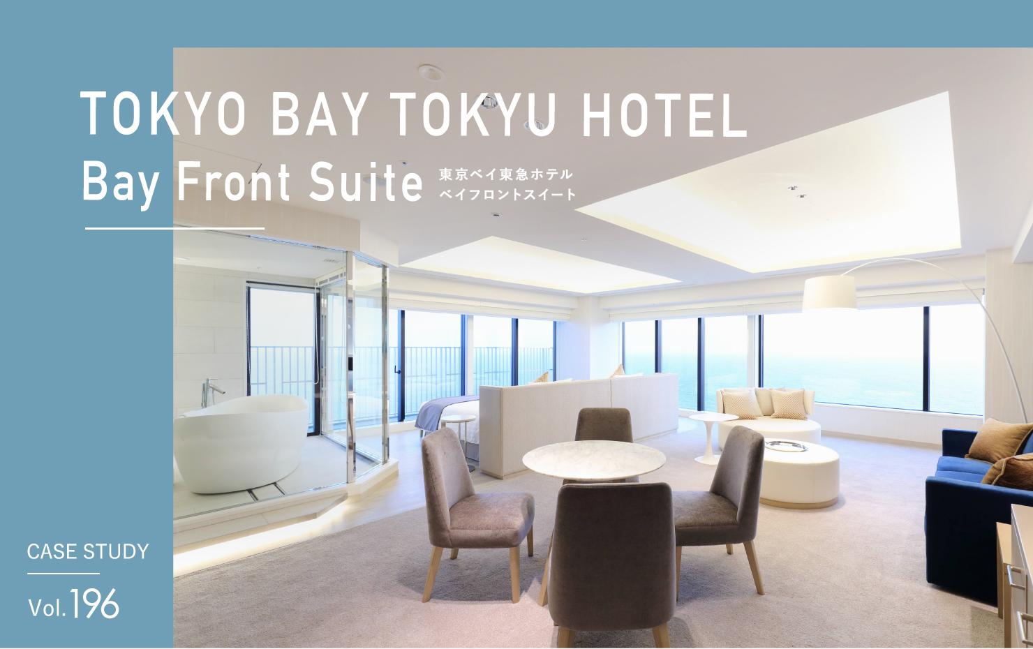 CASE STUDY Vol.196 東京ベイ東急ホテル 米フロントスイート