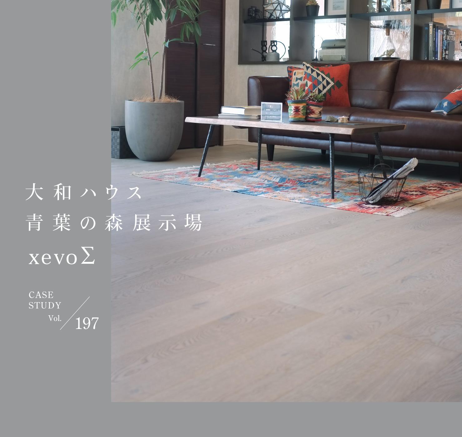 CASE STUDY Vol.197 大和ハウス 青葉の森展示場 xevoΣ