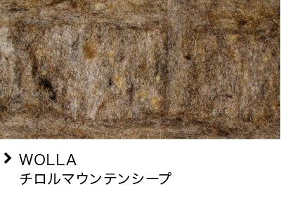 WOLLA チロルマウンテンシープ