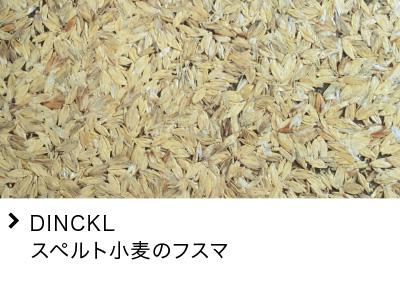 DINCKL スペルト小麦のフスマ