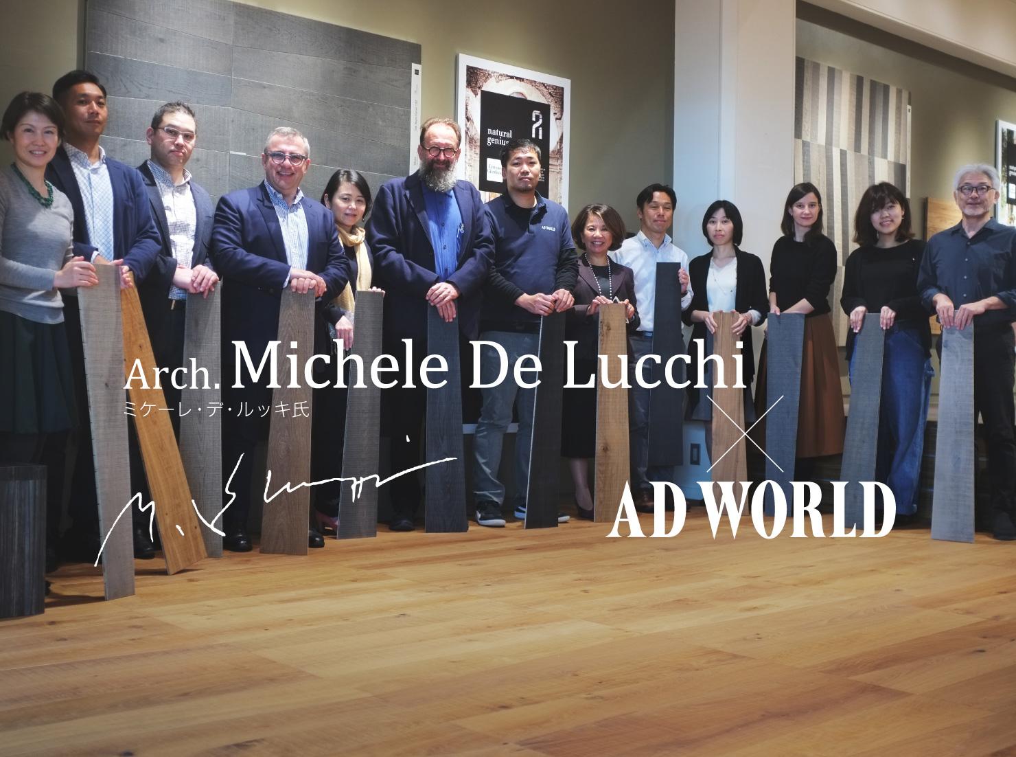 Arch.Michele De Lucchi ミケーレ・デ・ルッキ氏 × AD WORLD