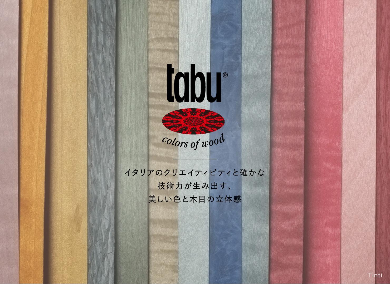 tabu colors of world イタリアのクリエイティビティと確かな技術力が生み出す、美しい色と木目の立体感 Tinti