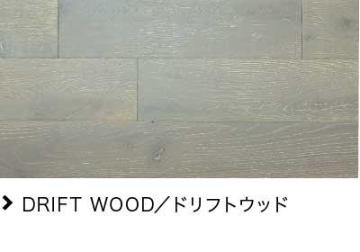 DRIFT WOOD/ドリフトウッド