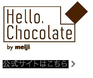 Hello,Chocolate by meiji 公式サイトはこちら