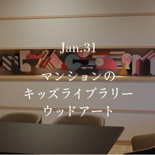 Jan.31 マンションのキッズライブラリーウッドアート