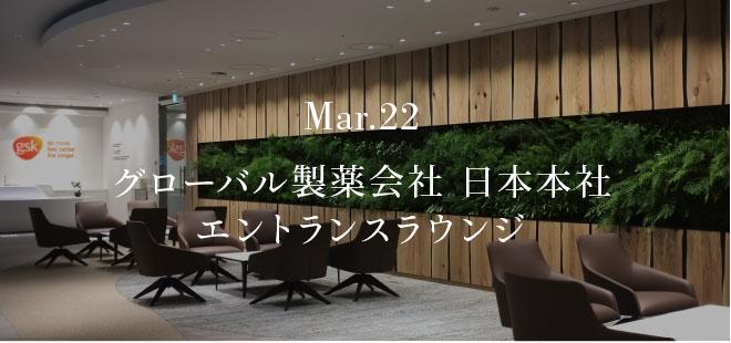 Mar.22 グローバル製薬会社 日本本社 エントランスラウンジ