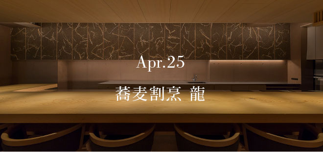 Apr.25 蕎麦割烹 龍