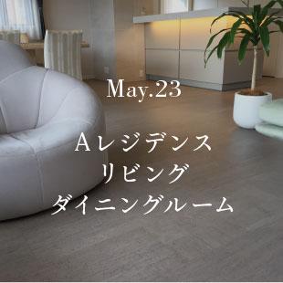 May.23 Aレジデンス リビングダイニングルーム