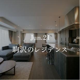 Jun.21 駒沢のレジデンス